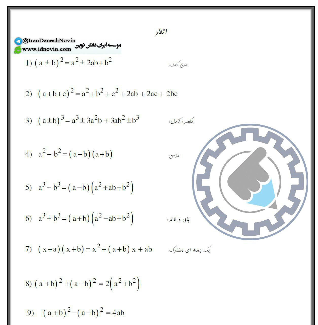 تمام قانون های اتحاد ریاضی (عکس)