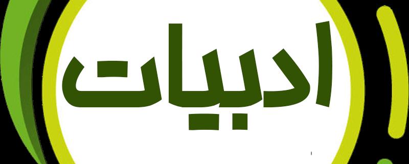 ادبیات حرف آخر نظام جدید با تدریس استاد محسن منتظری
