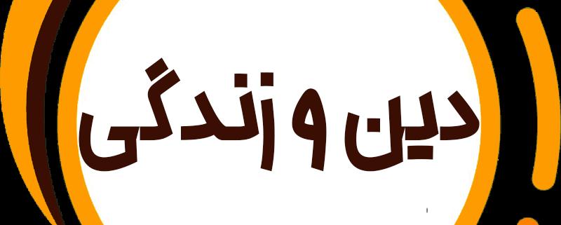 دین و زندگی حرف آخر نظام جدید با تدریس استاد یوسفیان پور