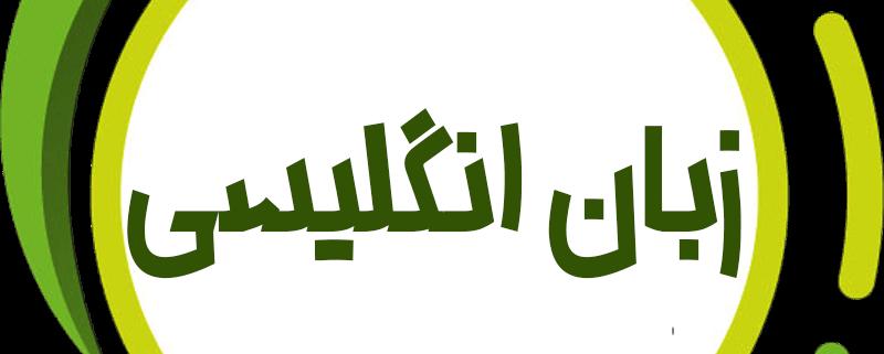 زبان انگلیسی حرف آخر نظام جدید با تدریس استاد محمودی