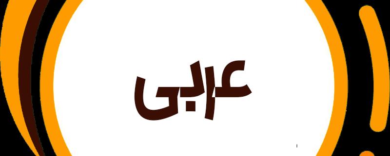 عربی حرف آخر نظام جدید با تدریس استاد واعظی