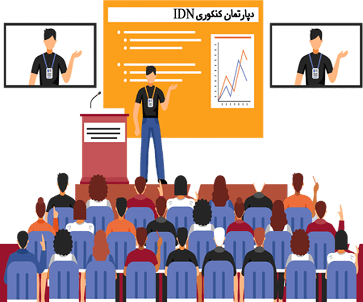 همایش ها و کارگاه های IDN