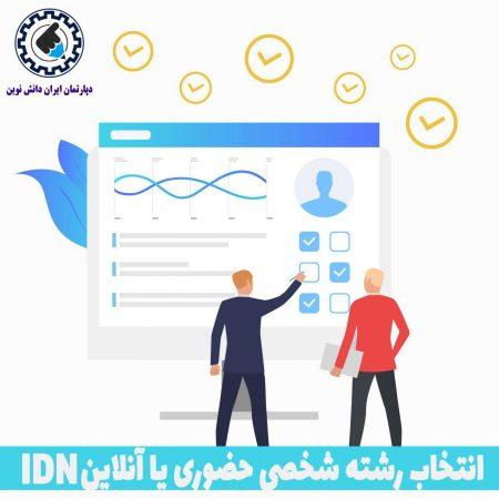 انتخاب رشته شخصی حضوری یا آنلاین IDN