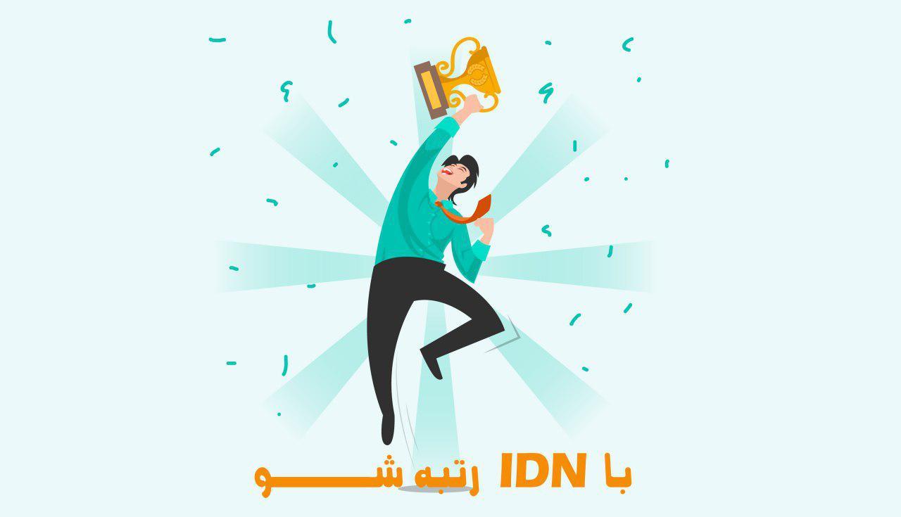 با IDN رتبه شو