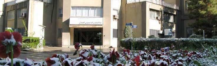 دانشگاه شهید بهشتی تهران 2