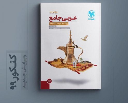 عربی جامع کنکور - مهروماه