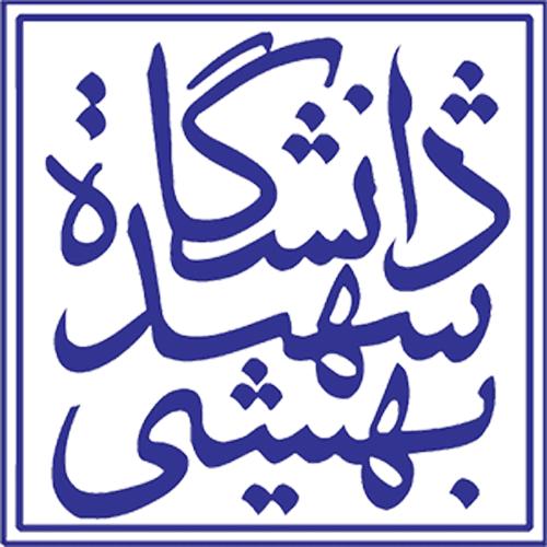 معرفی دانشگاه شهید بهشتی تهران