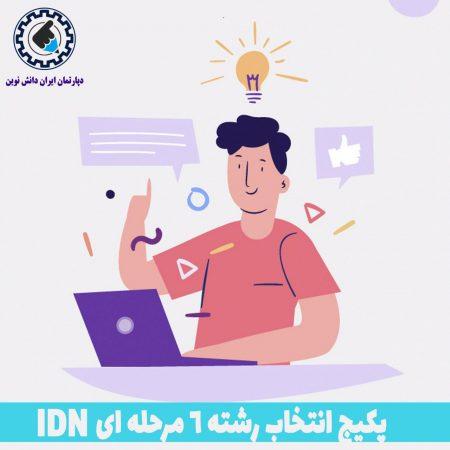 پکیج انتخاب رشته 6 مرحله ای IDN