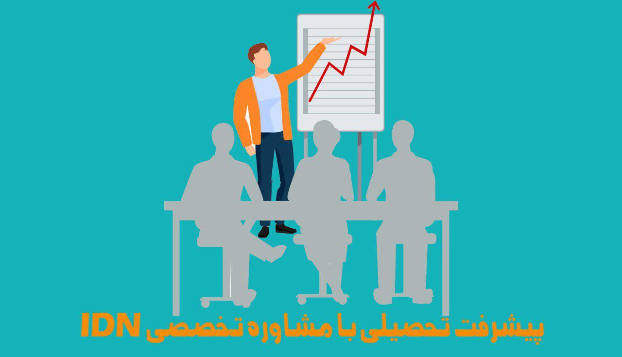 پیشرفت تحصیلی با مشاوره تخصصی IDN