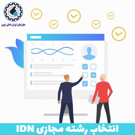 انتخاب رشته مجازی IDN