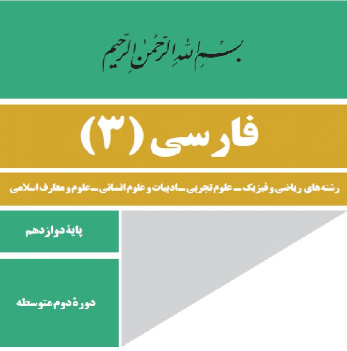 جزوه کامل و خط به خط ادبیات فارسی 3 سال دوازدهم