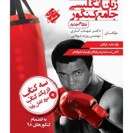 کتاب زبان انگلیسی جامع مبتکران از دکتر شهاب اناری
