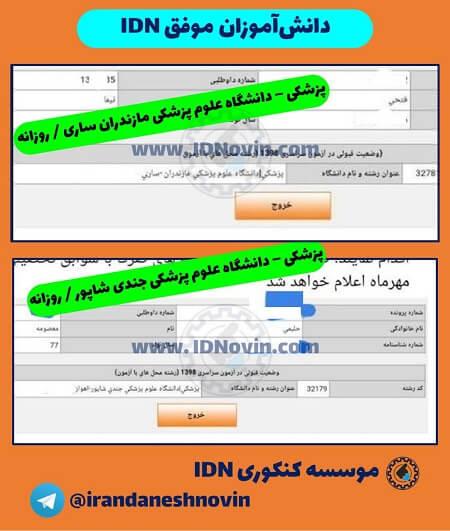 قبولی های پزشکی مازندران و جندی شاپور
