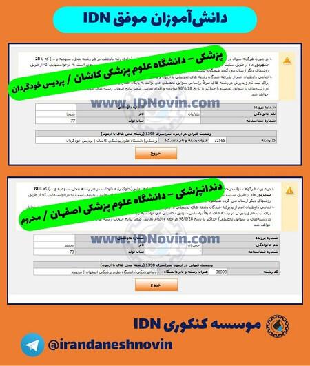 قبولی های پزشکی و دندانپزشکی موسسه کنکور ایران دانش نوین