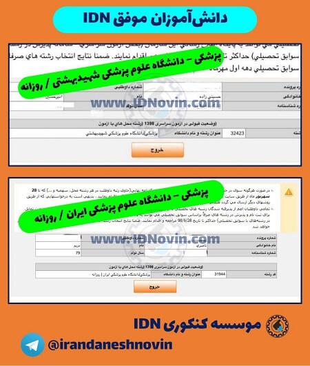 قبولی پزشکی شهید بهشتی و ایران موسسه ایران دانش نوین