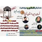 همایش موسسه کنکور IDN در شهر شیراز با موضوع موفقیت در کنکور