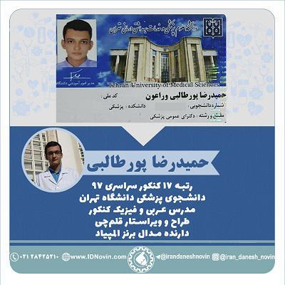 حمیدرضا پورطالبی ، پزشکی تهران