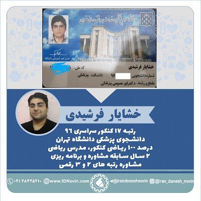 خشایار فرشیدی ، پزشکی تهران
