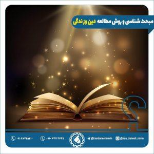 روش مطالعه و نحوه خواندن دین و زندگی کنکور