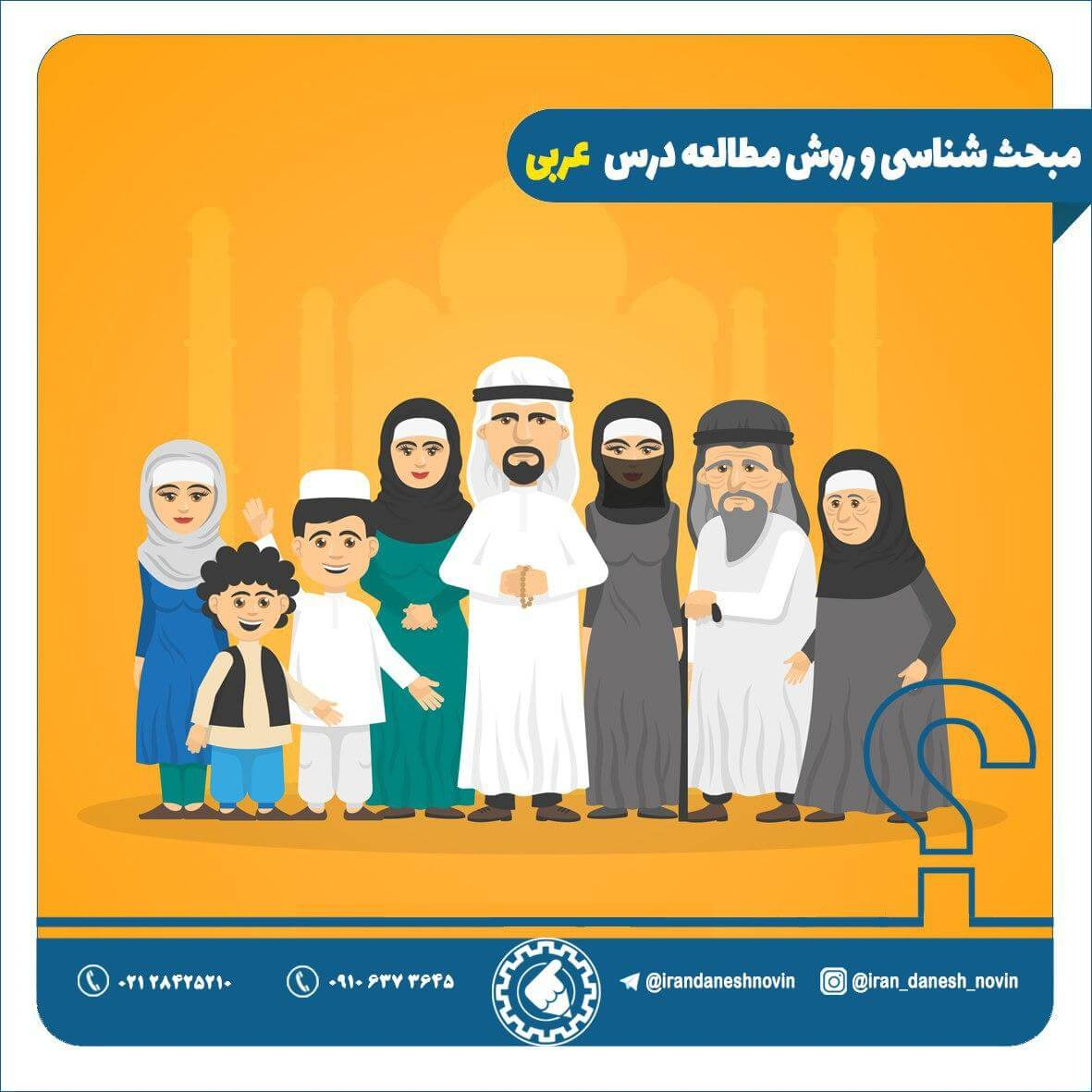 روش مطالعه و نحوه خواندن عربی کنکور
