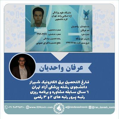 عرفان واحدیان ، پزشکی آزاد تهران