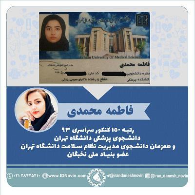 فاطمه محمدی ، پزشکی تهران