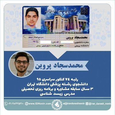 محمدسجاد پروین ، پزشکی تهران