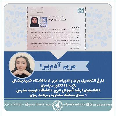 مریم آدم پیرا ، ادبیات عرب تربیت مدرس