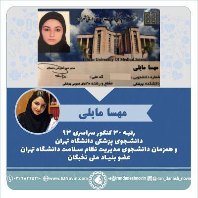 مهسا مایلی ، پزشکی تهران