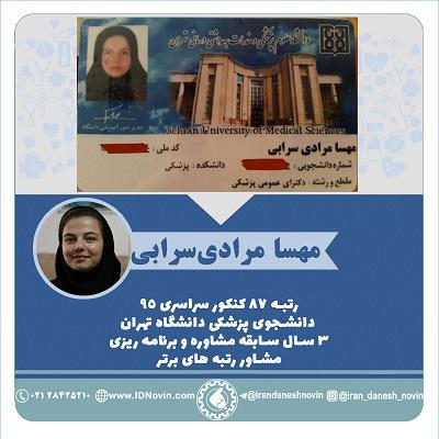 مهسا مرادی ، پزشکی تهران
