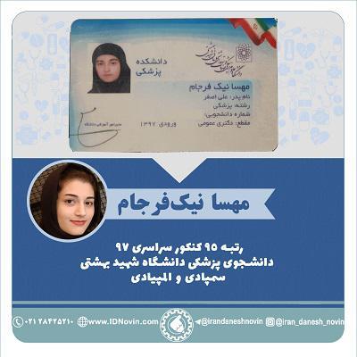 مهسا نیک فرجام ، پزشکی شهید بهشتی