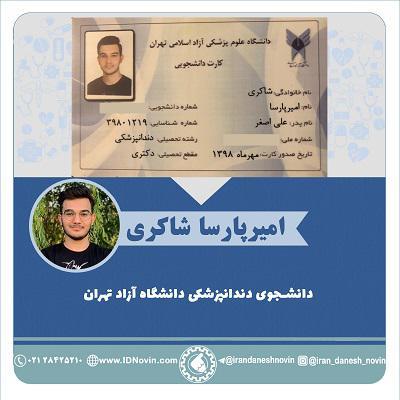 پارسا شاکری ، دندانپزشکی آزاد تهران