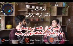 مصاحبه با غزاله رئوفی