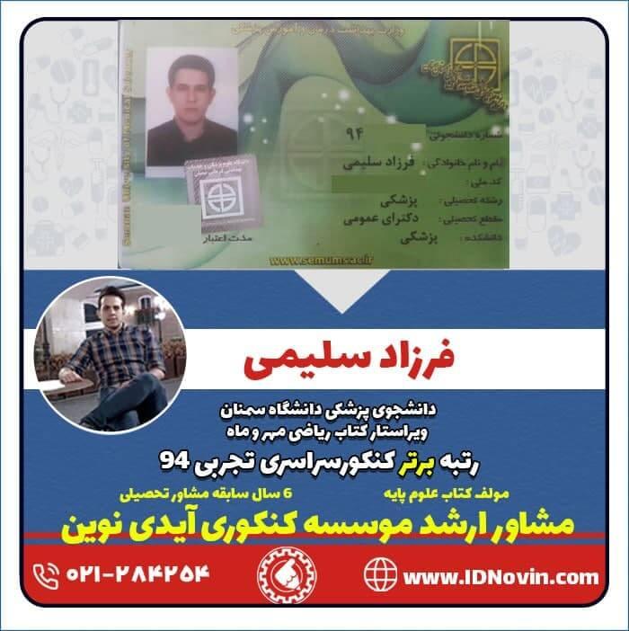 دکتر فرزاد سلیمی - دانشجوی پزشکی دانشگاه سمنان