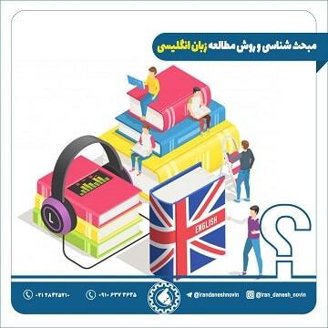 روش مطالعه زبان انگلیسی کنکور و نحوه تست زنی و مرور زبان