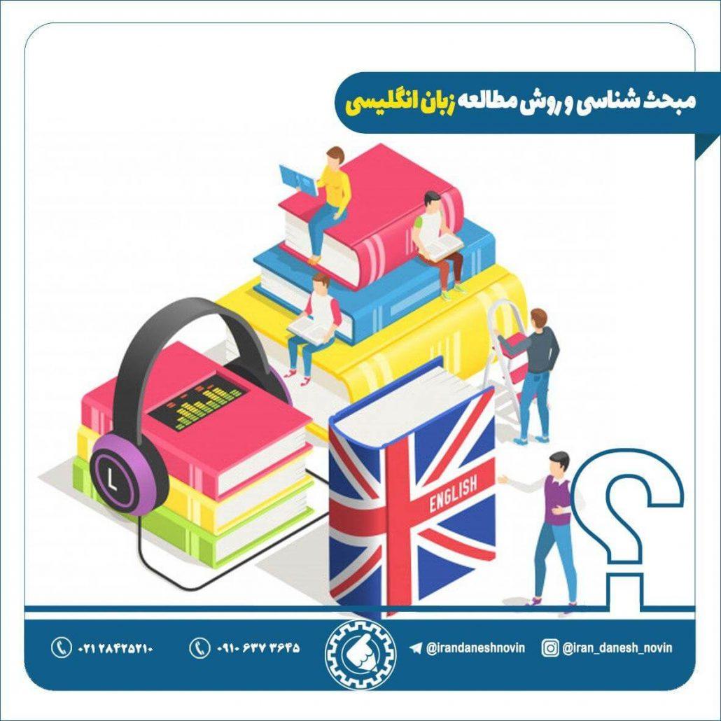 روش مطالعه و نحوه خواندن زبان انگلیسی کنکور