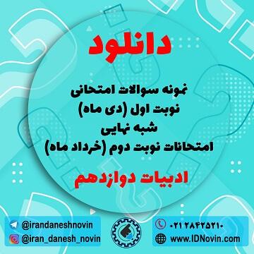 دانلود سوالات امتحان نهایی ادبیات فارسی دوازدهم + نوبت اول دیماه + شبه نهایی