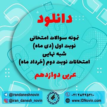 دانلود سوالات امتحان نهایی عربی دوازدهم + نوبت اول دیماه + شبه نهایی