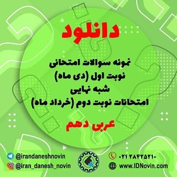 دانلود نمونه سوالات امتحان نوبت اول دیماه عربی دهم + نوبت دوم خرداد ماه