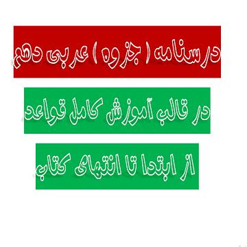 darsname arabi dahom