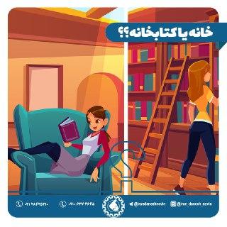 توی خونه درس بخونیم یا توی کتابخونه؟
