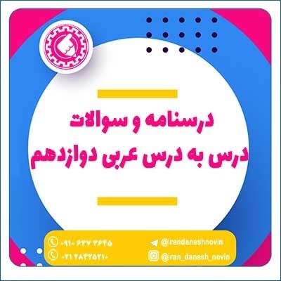 soale 12 arabi