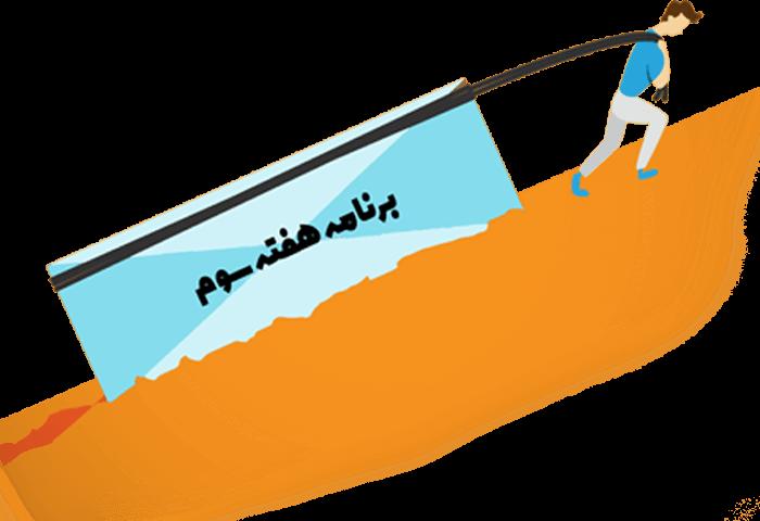 تعهد به برنامه ریزی برای شروع از بهمن