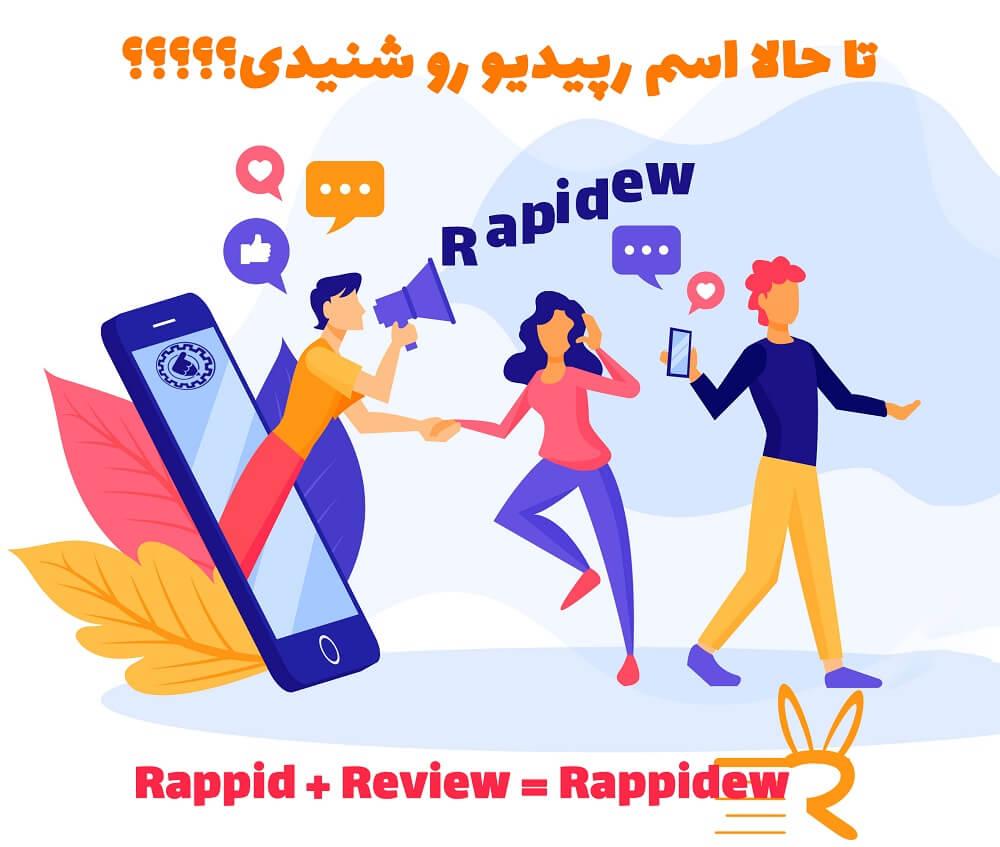 رپیدیو چیست؟