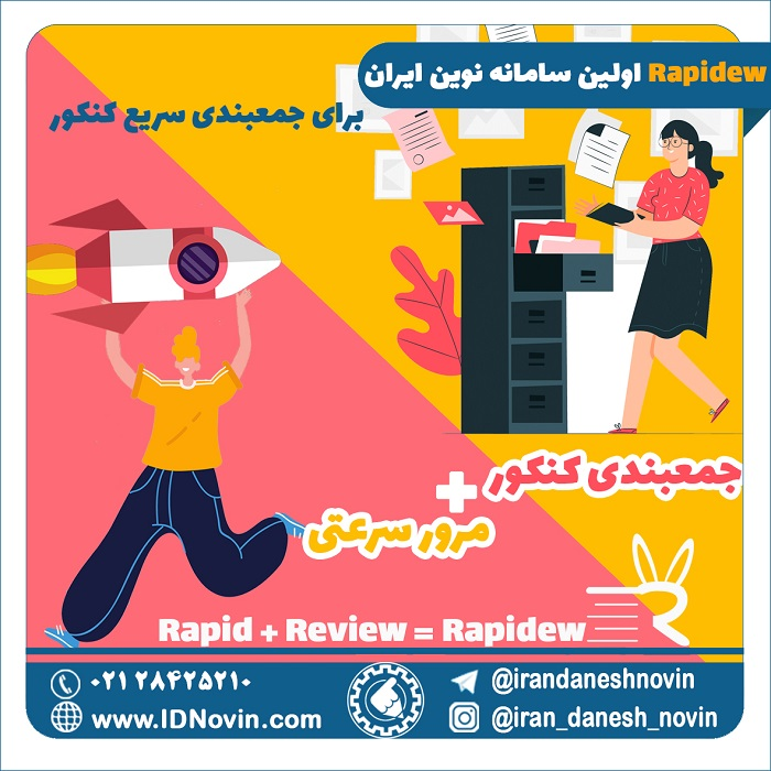 Rapidew ( رپیدیو ) اولین سامانه نوین ایران برای جمع بندی کنکور سریع