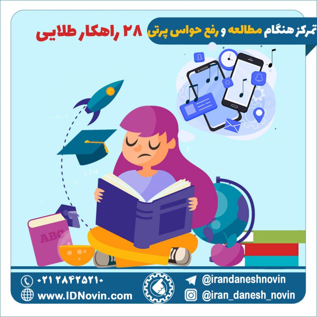 تمرکز هنگام مطالعه و رفع حواس پرتی حین درس خواندن
