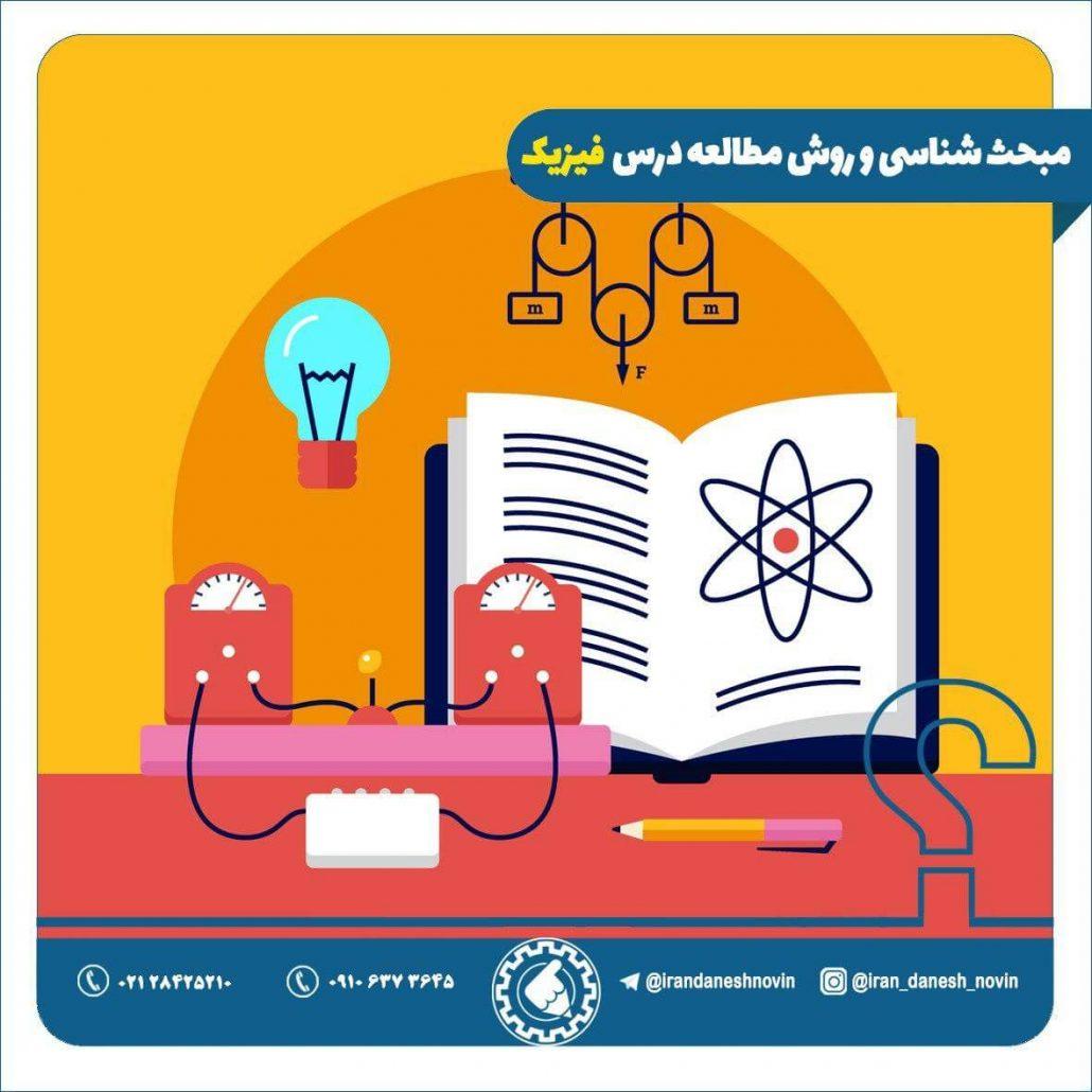 روش مطالعه و نحوه خواندن فیزیک کنکور