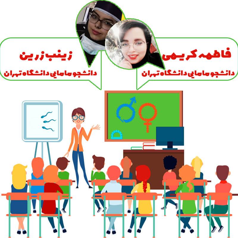 فاطمه کریمی و زینب زرین، دانشجویان مامایی دانشگاه تهران