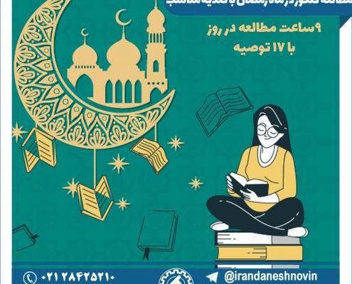 مطالعه کنکور در ماه رمضان با تغذیه مناسب - 9 ساعت مطالعه در روز