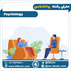 معرفی رشته روانشناسی و بازار کار و درامد روانشناسی